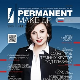 PERMANENT Make-Up 2016 №12
